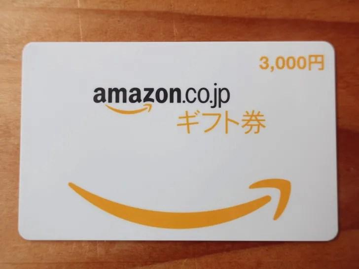 カードタイプのAmazonギフト券の表面