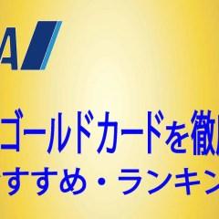 ANA ワイドゴールドカードを徹底比較【おすすめ・ランキング】