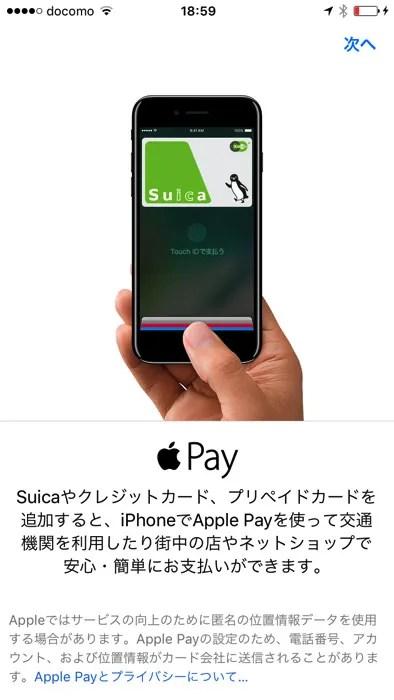 Apple Payの登録
