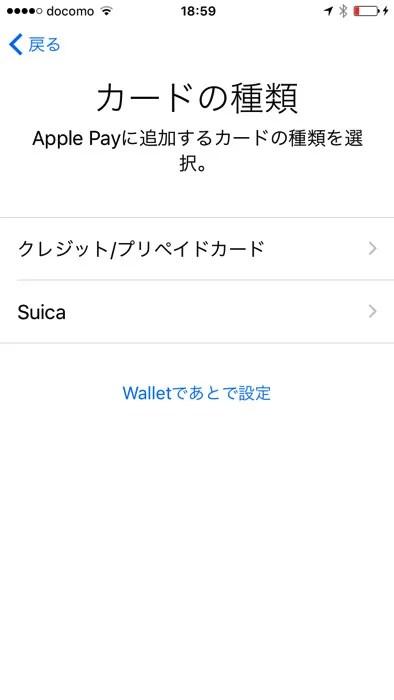 Apple Pay クレジットカードとSuicaから選択