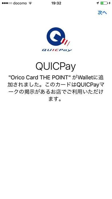 Apple PayでQUICPayを追加