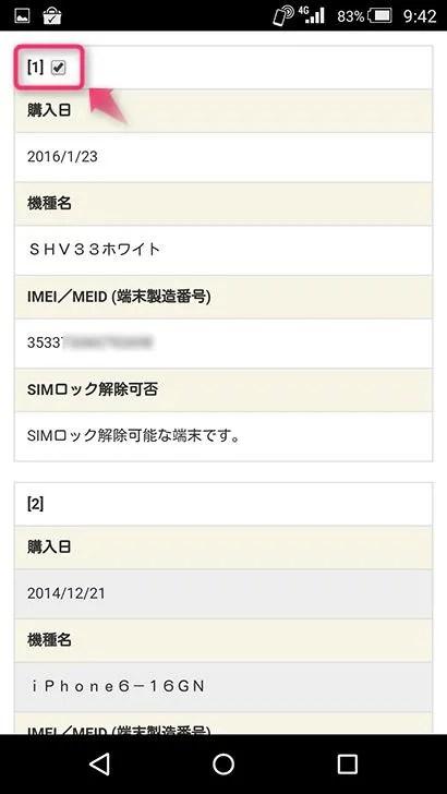 SIMロック解除の申込み