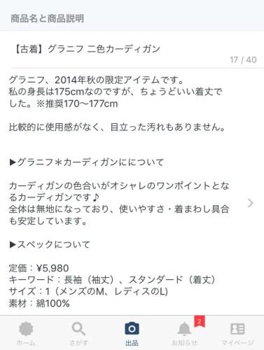 商品紹介文