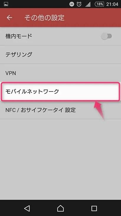 AndroidスマホでのAPN情報設定方法