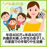 年収800万円の生活とは?年収400万+年収400万共働き夫婦、小学生の息子1人の家庭での手取りや生活費について