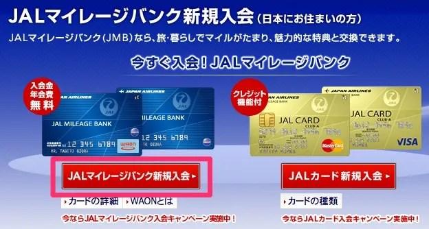 JMB WAONカードの申込手順