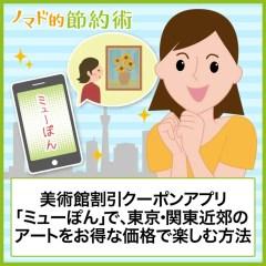 美術館割引クーポンアプリ「ミューぽん」で割引するお得な使い方