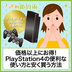 価格以上にお得!ゲームができてDVD・BDも観れるPlayStation4(PS4)の便利な使い方と安く買う方法まとめ