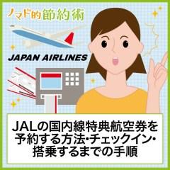 JALの国内線特典航空券を予約する方法・チェックイン・搭乗するまでの手順
