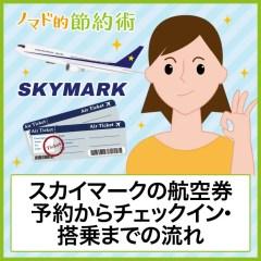 【スカイマークの乗り方】航空券予約からチェックイン・搭乗までの流れ