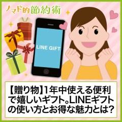 【贈り物】1年中使える便利で嬉しいギフト。LINEギフトの使い方とお得な魅力とは?