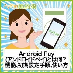 Android Pay(アンドロイドペイ)とは何? 機能、初期設定手順、使い方のまとめ