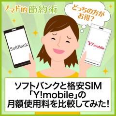 どっちの方がお得?ソフトバンクと格安SIM「Y!mobile」の月額使用料を比較してみた