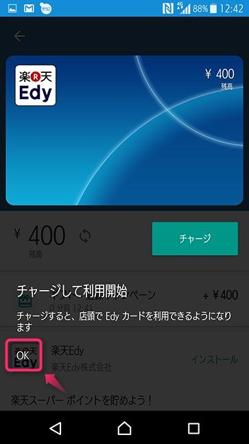 Android Payの初期設定