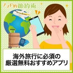 海外旅行に必須の厳選無料おすすめアプリ19選【伊佐知美の世界一周とお金の話 #3】