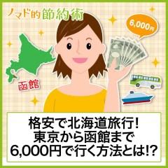 格安で北海道旅行!東京から函館まで6,000円で行く方法とは