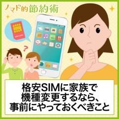 格安SIMに家族で機種変更するなら、事前にやっておくべき7つのこと