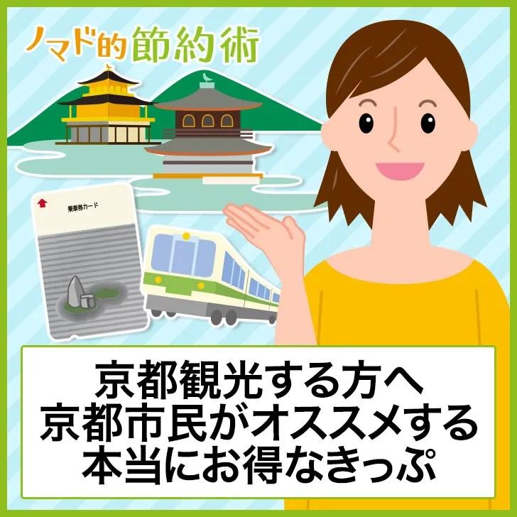 京都市民が選ぶ!観光におすすめの本当にお得な1日乗車券やフリーパス ...