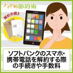 ソフトバンクのスマホ・携帯電話を解約する際の手続きや手数料まとめ
