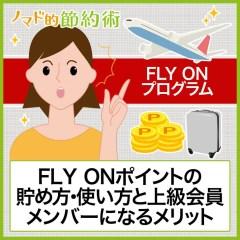 FLY ONポイントの貯め方・使い方と上級会員メンバーになるメリットまとめ