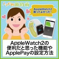 AppleWatch2 ApplePayの設定方法