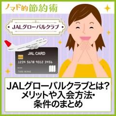 JALグローバルクラブ(JGC)のカード入会のメリットや特典・使えるラウンジを徹底解説