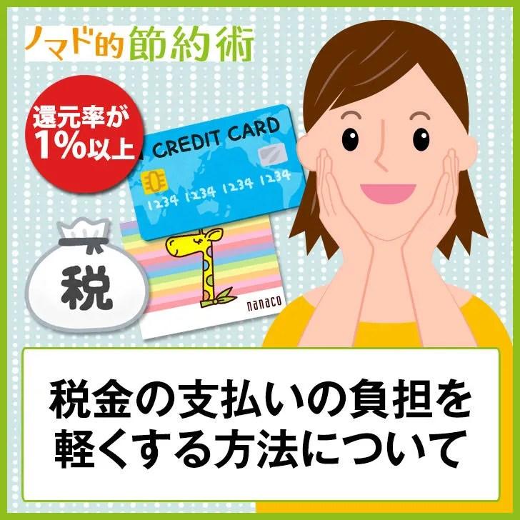 確定申告の納税を節約!国税をクレジットカードで納付するメリット・デメリットとおすすめの支払い方法