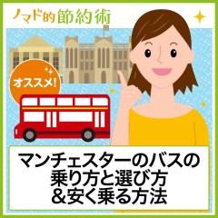 イギリスの学生街・マンチェスターのバスの乗り方と選び方&安く乗る方法