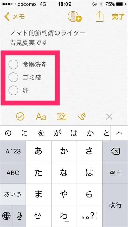 iPhoneのメモアプリで作るチェックリスト