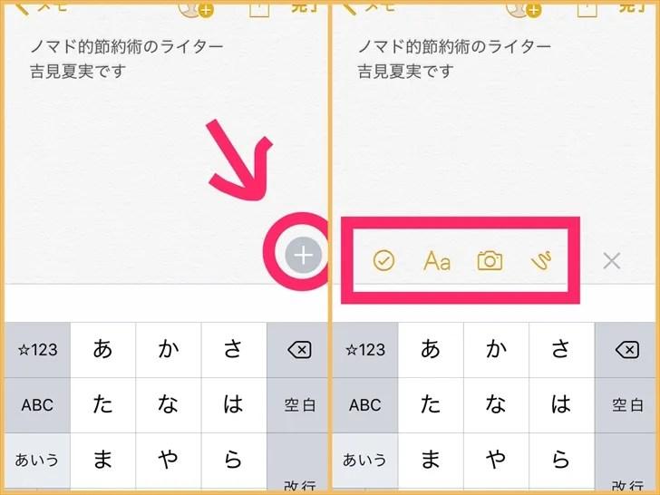 iPhoneのメモアプリにある機能