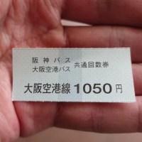 三宮から伊丹空港行きのバスチケット