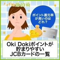 Oki Dokiポイントが貯まりやすいJCBカードの一覧