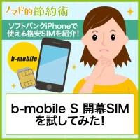 日本通信「b-mobile S 開幕SIM」を試してみた!ソフトバンクiPhoneで使える格安SIMの申込手続きや速度テストの結果を紹介