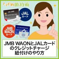 JMB WAONとJALカードのクレジットチャージ紐付けのやり方