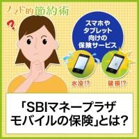 スマホやタブレット向けの保険サービス「SBIマネープラザ モバイルの保険」とは?特徴やおすすめの利用方法を紹介