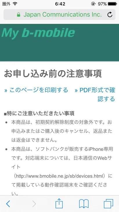 b-mobile S 開幕SIMの開通手続き