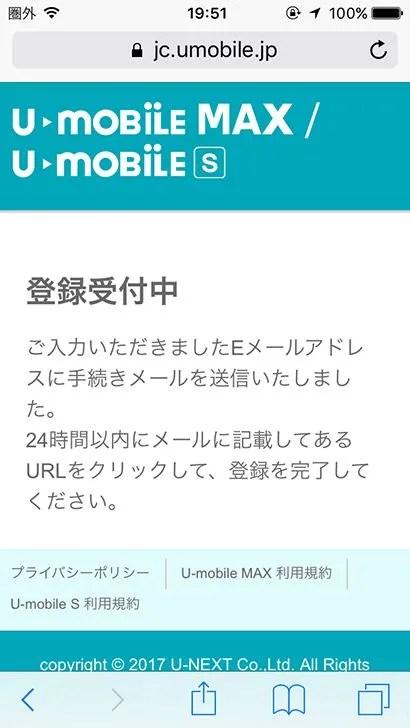 U-mobile IDの登録