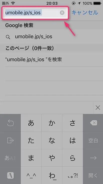 APNプロファイルのインストール