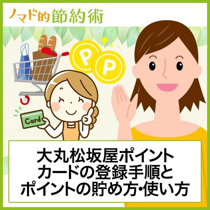 大丸松坂屋ポイントカードの登録手順とポイントの貯め方・使い方