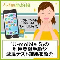 ユーネクスト「U-moible S」を試してみた!ソフトバンク系格安SIM「U-moible S」の利用登録手順や速度テスト結果を紹介