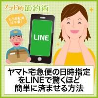 ヤマト宅急便の日時指定をLINEで驚くほど簡単に済ませる方法