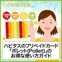 ハピタスのプリペイドカード「ポレット(Pollet)」のお得な使い方ガイド。クレジットチャージでポイント貯まる!