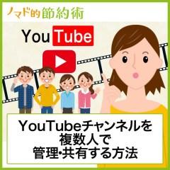 YouTubeチャンネルを複数人で管理・共有する方法