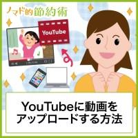 パソコン・スマホからYouTubeに動画をアップロードする方法