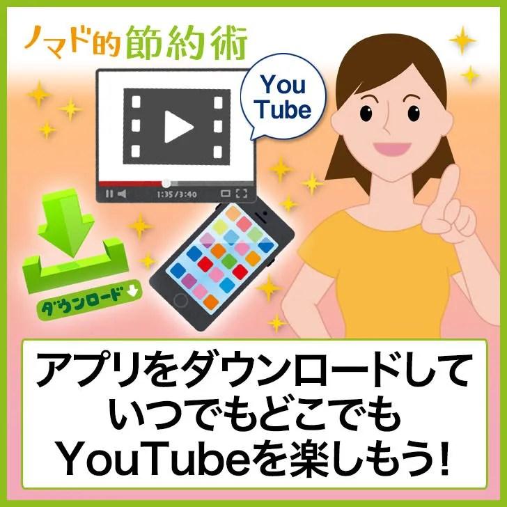 YouTubeアプリをダウンロード・インストールする方法