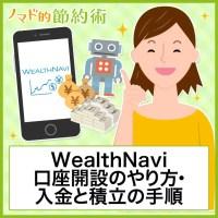 WealthNavi(ウェルスナビ)口座開設のやり方・入金と積立の手順まとめ