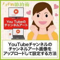 YouTubeチャンネルのチャンネルアート画像をアップロードして設定する方法