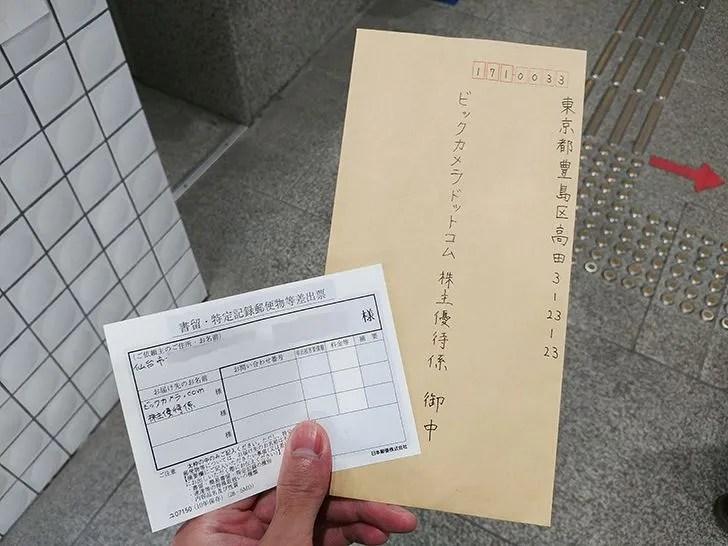 ビックカメラドットコム 株主優待券の郵送