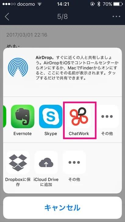 ほかのアプリからチャットワークへシェア