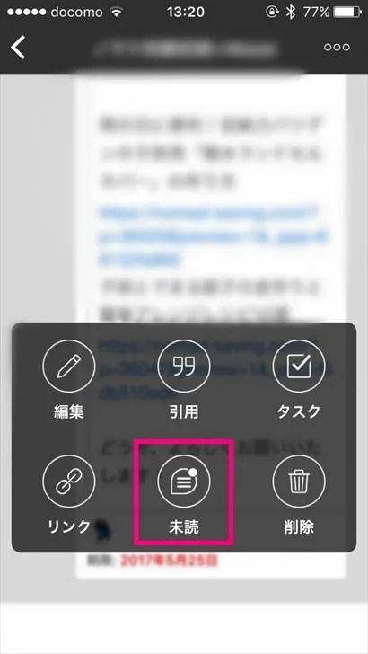 チャットワークアプリで未読にする
